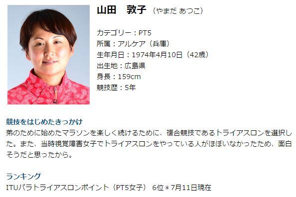 パラトライアスロン山田敦子選手