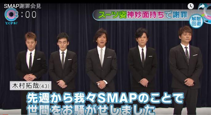 SMAP謝罪会見