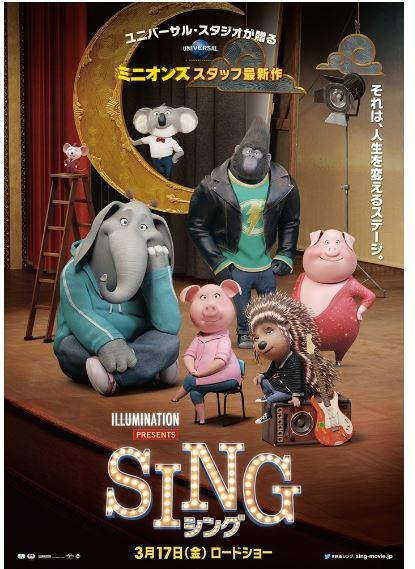 sing サントラ