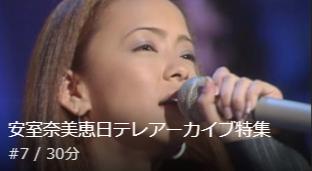 安室奈美恵日テレ歌唱画像